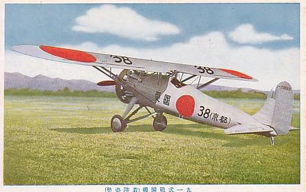 九一式戦闘機(愛国38)