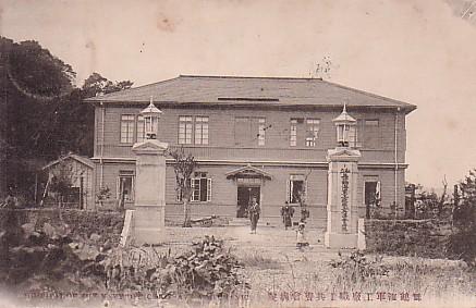 舞鶴海軍工廠職工共済会病院