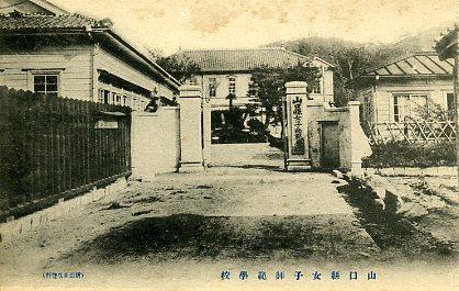山口県女子師範学校1
