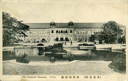 東京帝室博物館