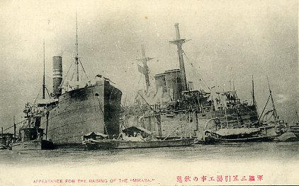 引揚工事の戦艦三笠
