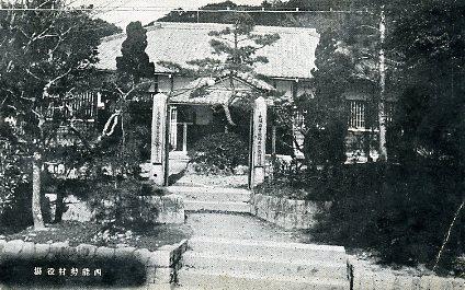 西能勢村役場
