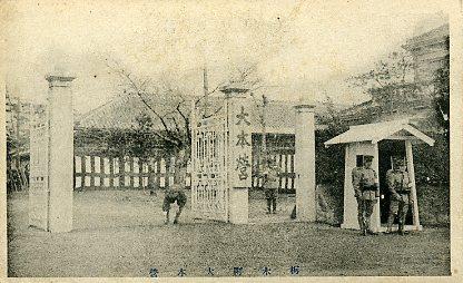 栃木町大本営