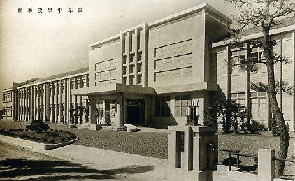 岐阜中学校