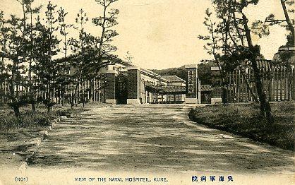呉海軍病院