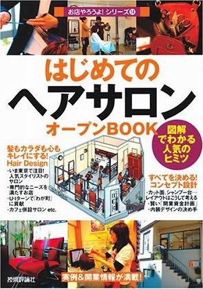 hajimete_book_japan