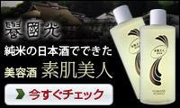 酒蔵「譽国光(ほまれこっこう)」
