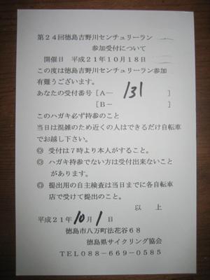 吉野川CR