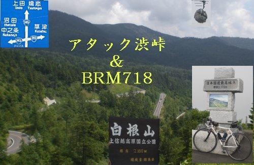 アタック渋峠&BRM718のDNF