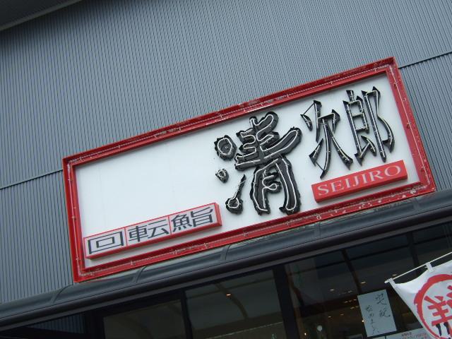 09seijiro0.jpg