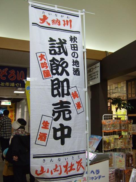 akitamiyage5