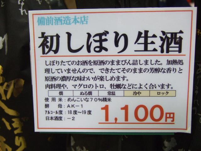 akitamiyage8