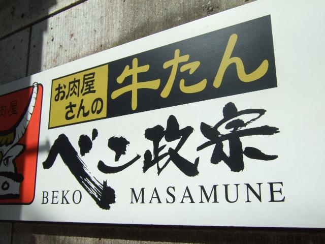 beko4.jpg