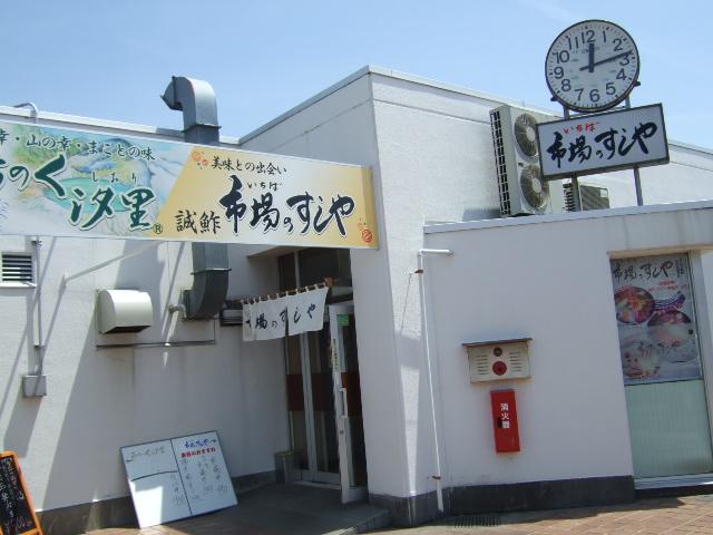 itibasusi4.jpg