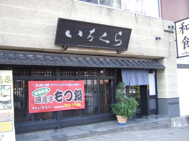 itikura1.jpg