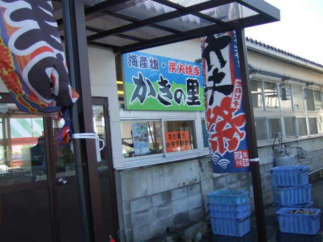 kakinosato08-7.jpg