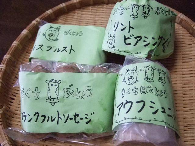 kikutibokujou1.jpg