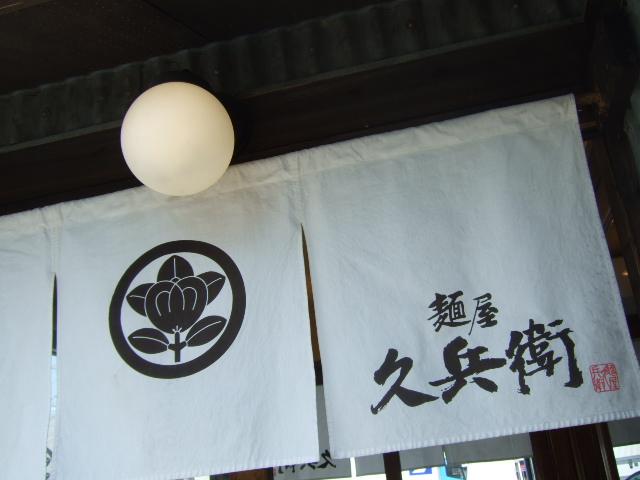 kyubei3.jpg