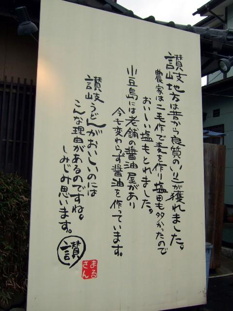 marusan3.jpg