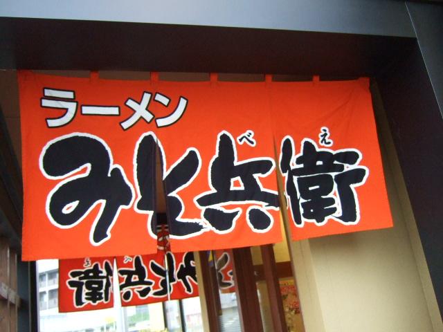 misobei1.jpg