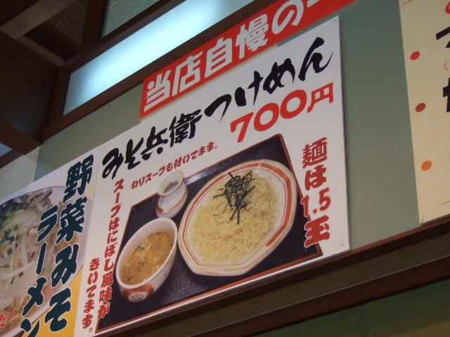 misobei12.jpg