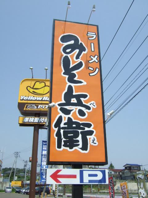 misobei2.jpg