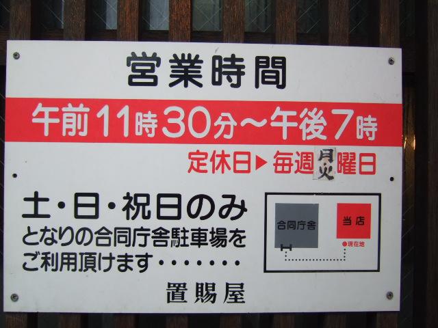okitama3.jpg