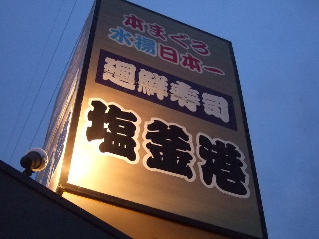 siogamakou09-1.jpg