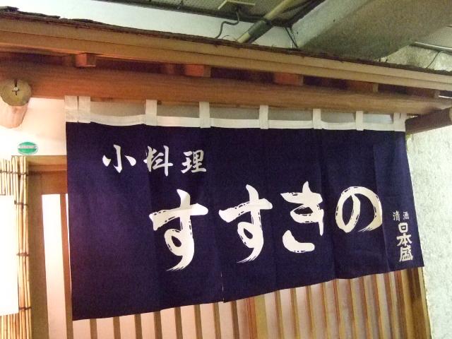 susukino1.jpg