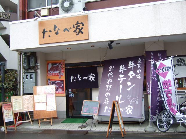 tanabe1.jpg