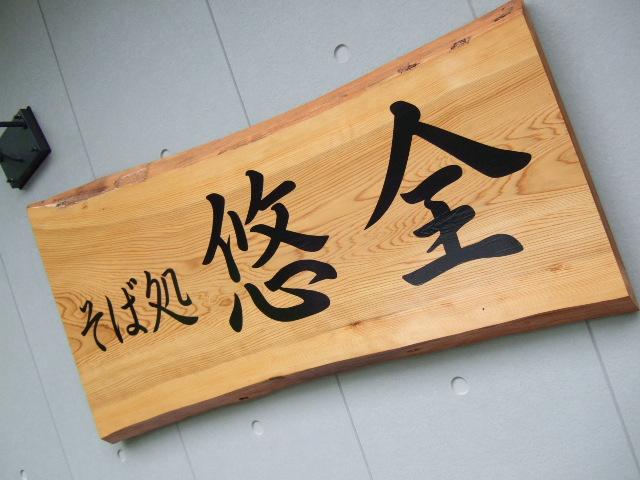 yuzen2.jpg