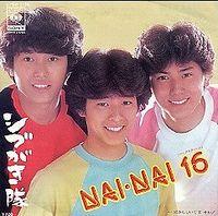 NAINAI16