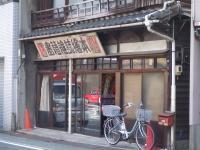 本屋さん(鍋屋通り)