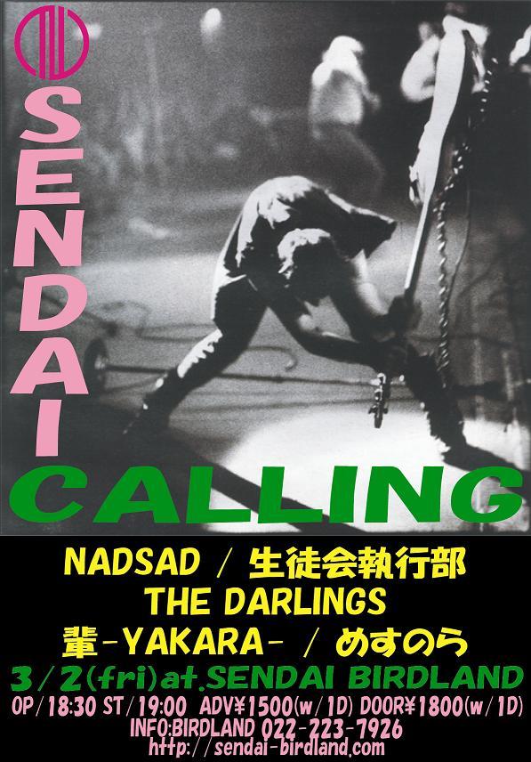 sendai calling