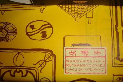 s-fukusayanokasuteratoieba.jpg