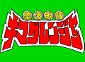 堕落戦隊キマグレンジャー