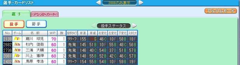 2008y08m10d_210713734.jpg
