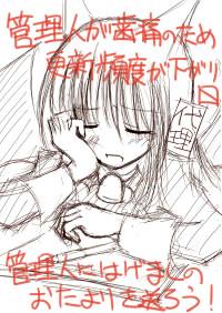 歯痛的こうもりさん@オリジナル