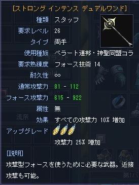 itadakimono5.jpg