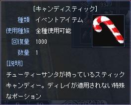 kuri.item.jpg