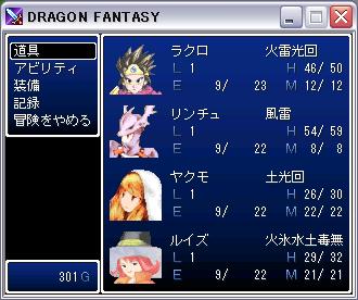 ドラゴンファンタジーその四
