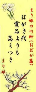 2011.2.18おばか川柳