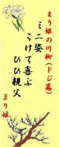 2011.2.18ドジ川柳