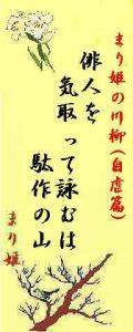 2011.2.18自虐川柳