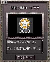 累積3000