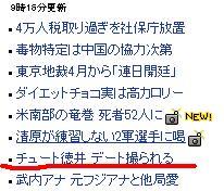 徳井2・7