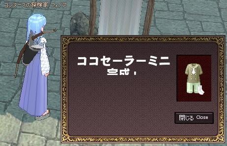 mabinogi_2008_08_14_002.jpg