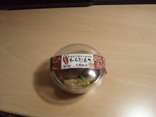 わらび餅2