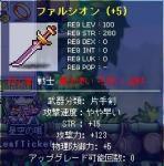 STR15攻撃123ファル