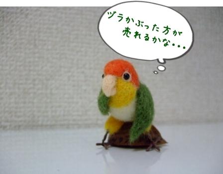 考える鳥2